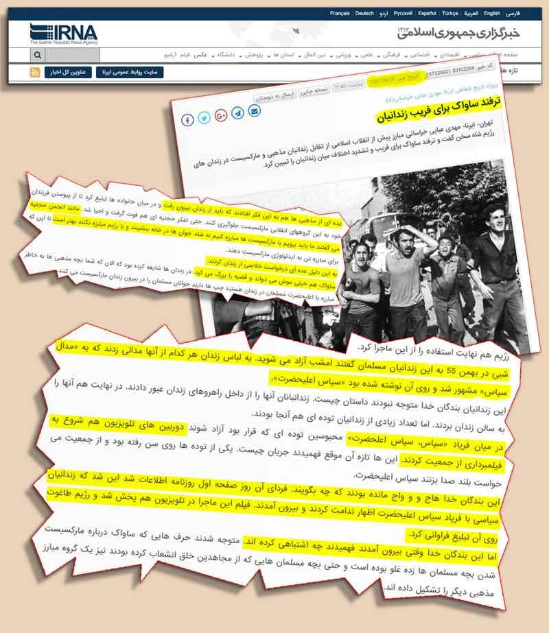 طرفداران خمینی خیانتکاران بهمردم سپاسگویان بهشاه