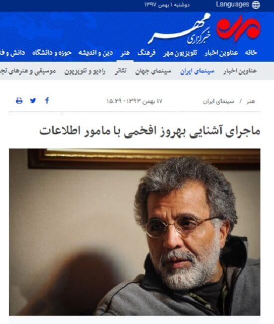 پشت پرده مستندسازی_های سفارشی رژیم علیه مجاهدین5