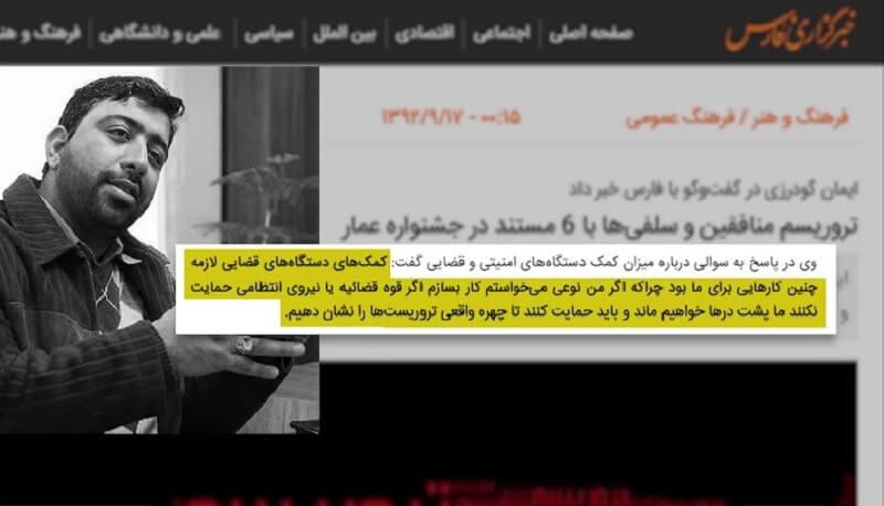 پشت پرده مستندسازی_های سفارشی رژیم علیه مجاهدین7