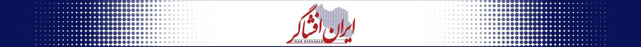 ايران افشاگر
