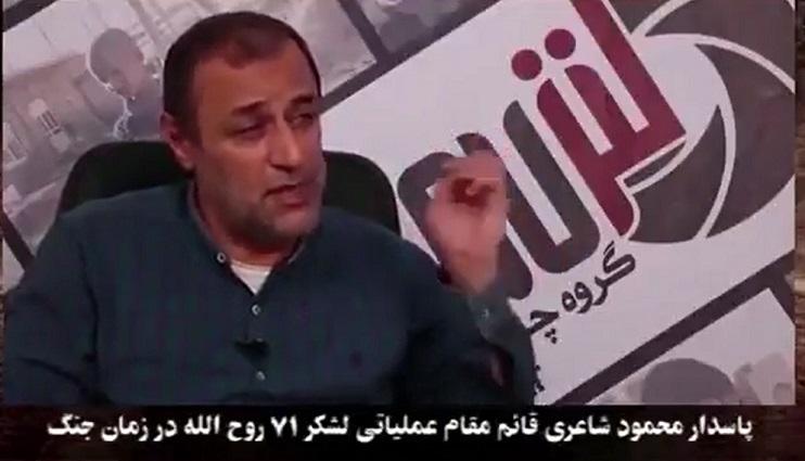 فروغ جاویدان بزرگترین تعرض سیاسی وعقیدتی مجاهدین و ارتش آزادیبخش ملی ایران