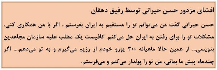 دستوپا زدنهای گشتاپوی دینی علیه مقاومت ایران تحتعنوان مفتضح «اعضای سابق مجاهدین» اینبار ازطریق رادیو بیبیسی4 و سرویس جهانی