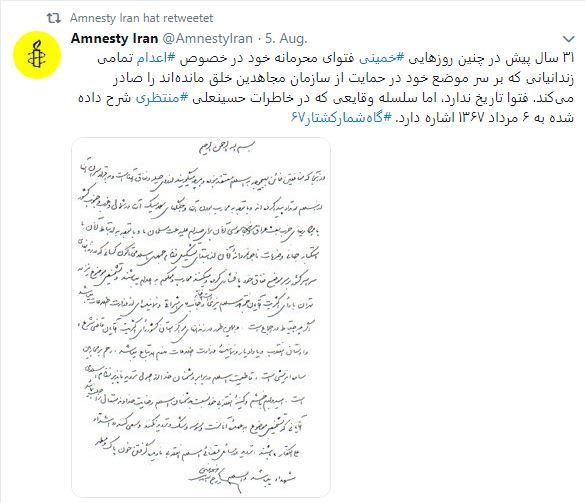 توئیت عفو بین الملل علیه قتل عام زندانیان سیاسی در ایران1