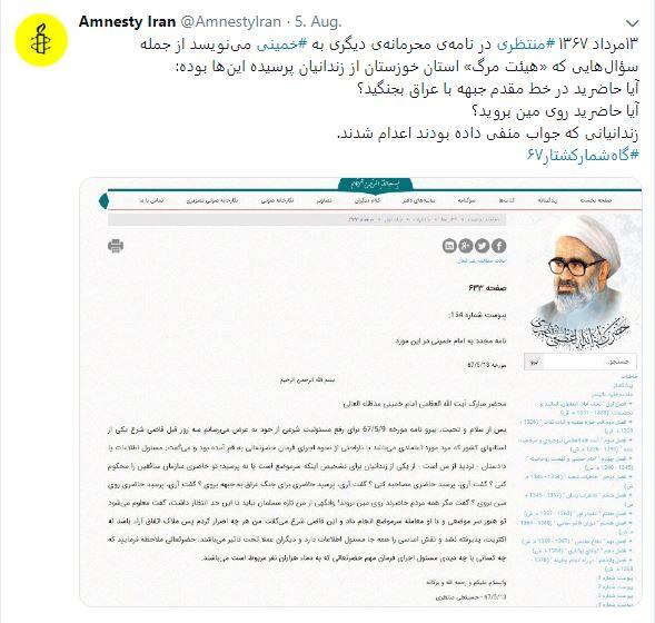 توئیت عفو بین الملل علیه قتل عام زندانیان سیاسی در ایران2