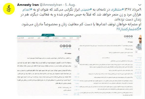 توئیت عفو بین الملل علیه قتل عام زندانیان سیاسی در ایران3