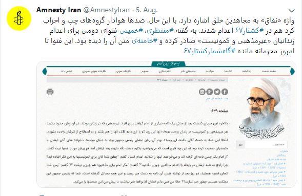 توئیت عفو بین الملل علیه قتل عام زندانیان سیاسی در ایران4