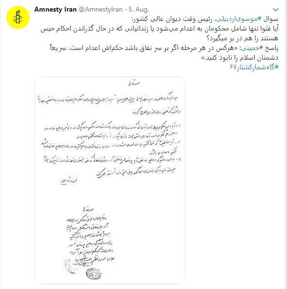 توئیت عفو بین الملل علیه قتل عام زندانیان سیاسی در ایران5