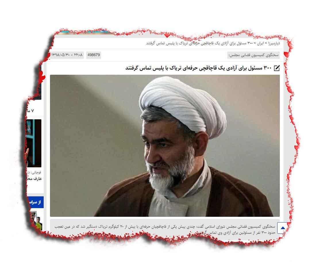 اعتراف به دست داشتن مقامات حکومت ایران در قاچاق مواد مخدر