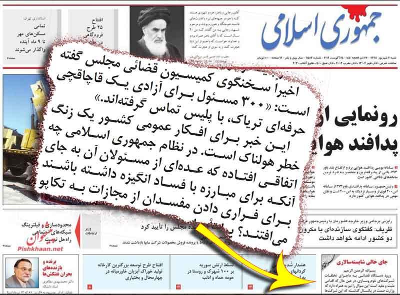 روزنامه حکومتی جمهوری اسلامی 2شهریور98