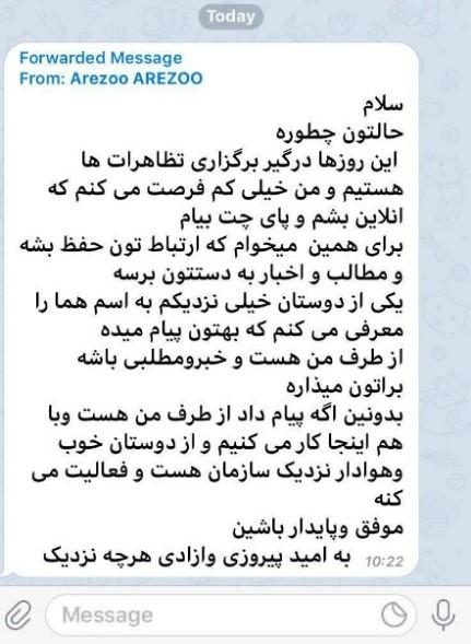 تشبثات مذبوحانه و رسوای وزارت اطلاعات علیه مقاومت ایران