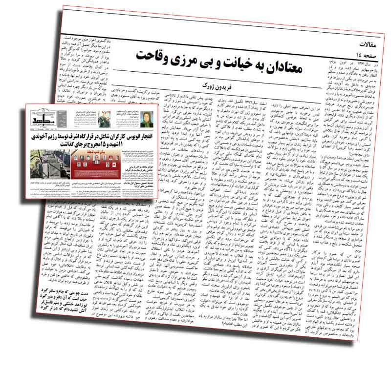 مقاله معتادان به خیانت در نشریه مجاهد