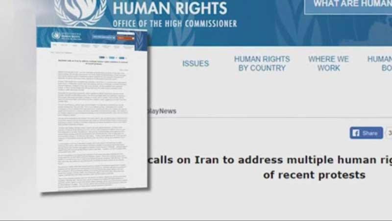 جنایت های رژیم ایران علیه مردم