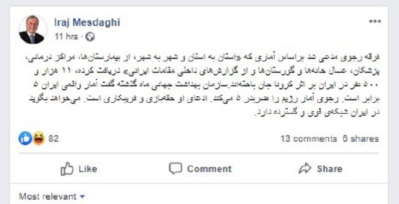 وزارت اطلاعات منفور آخوندها زیرضرب «توپخانه» روشنگریهای مجاهدین درباره کرونا درایران