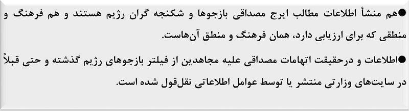 افشاگریدرباره ایرج مصداقی از امیر پرویزی