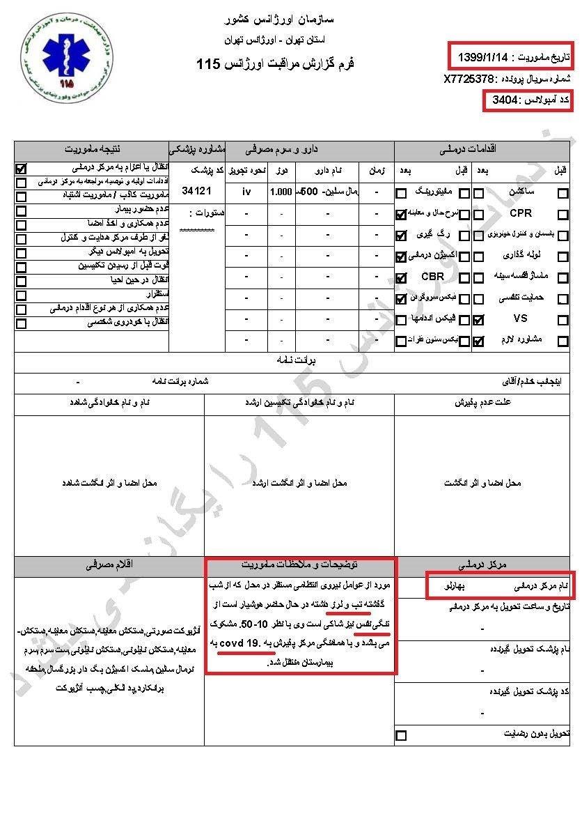 سریچهارم اسناد پنهانکاری خامنهای درباره کرونا - اطلاعیه کمیسیون امنیت و ضدتروریسم شورای ملی مقاومت ایران