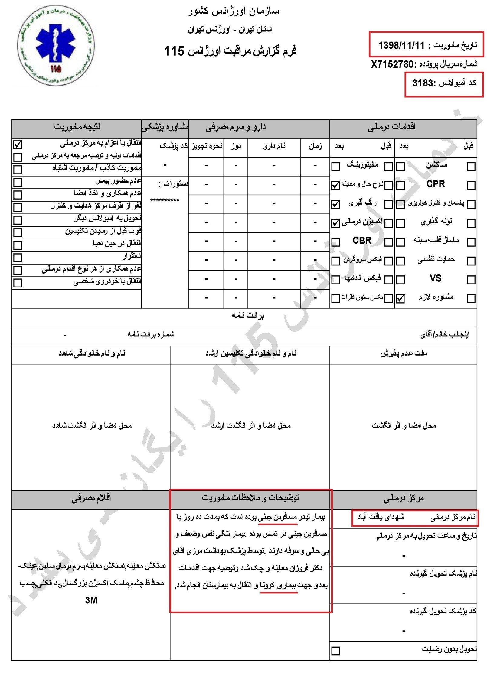 بهرغم انکارهای مکرر سردمداران رژیم اسناد نشان میدهد ۵بهمن۹۸ اورژانس تهران بیمار کرونایی منتقل کردهاست