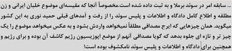 خشم و جنون یک خودفروخته مفلوک (ایرج مصداقی) - از نصرالله مرندی