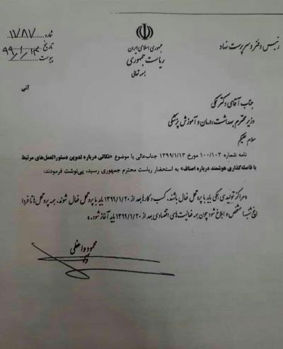 اقدامات مجرمانه روحانی برای تصمیمبه بازکردن ادارات و مراکز اقتصادی - هشدار ارگانهای رژیم به اینتصمیم جنایتکارانه