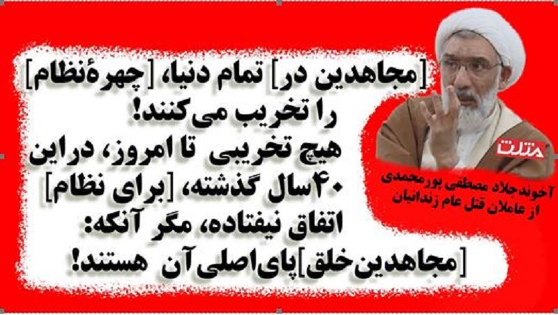 مرکز اسناد انقلاب اسلامی رژیمآخوندی رابشناسیم