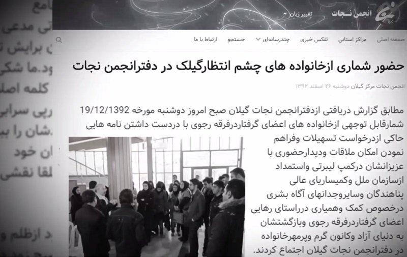 قربانعلی پوراحمدی، مأمور وزارت اطلاعات درگیلان