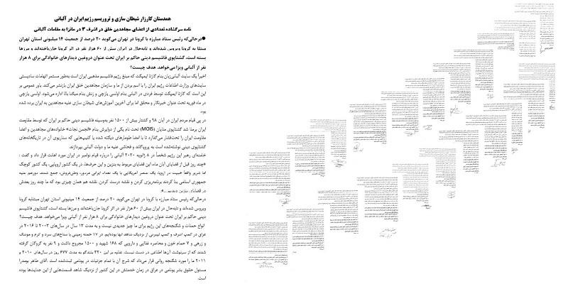 همدستان کارزار شیطانسازی وتروریسم رژیم ایران در آلبانی