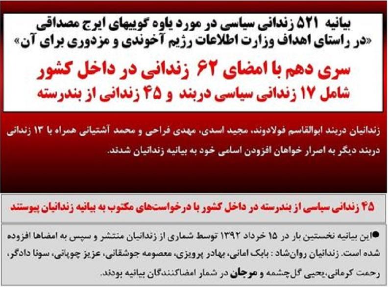 بیانیه ۵۲۱زندانی سیاسی درمورد یاوهگوییهای ایرج مصداقی