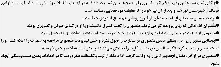 نسبتدادن اکبر طبری بهمجاهدین علاوهبر قتلمنصوری برایگریزاز مکافاتعمل