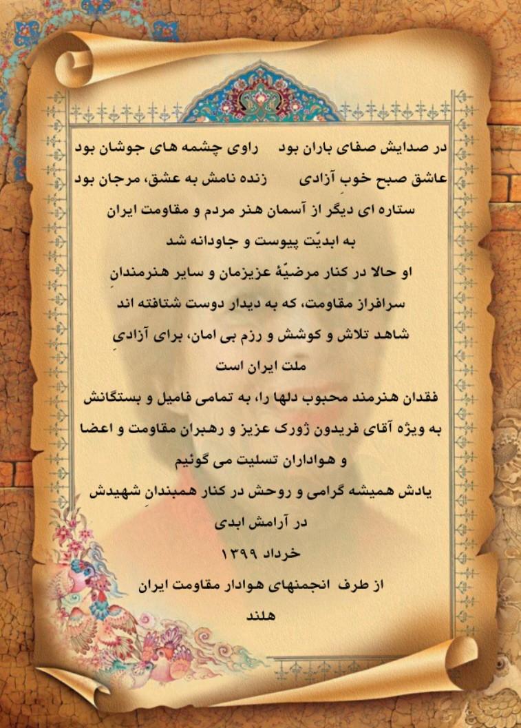 درگذشت خانممرجان هنرمند گرانقدر مردمومقاومت ایران، پیامتسلیت مریم رجوی،