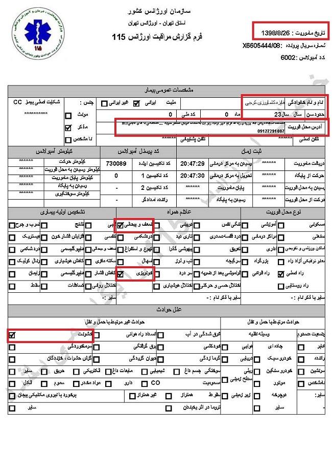 مشخصاتواسناد انتقال ۶۰تناز مجروحان قیام آبان۹۸ بهبیمارستان توسط سازمان اورژانس