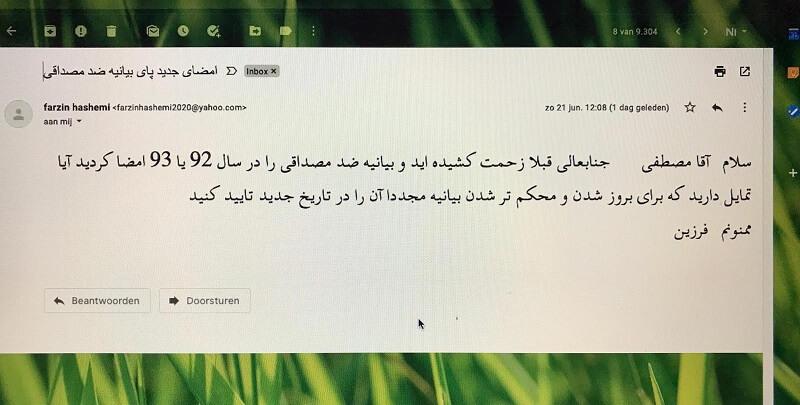 ایمیلها وپیامهای جعلی وزارت اطلاعات وسایبری رژیم