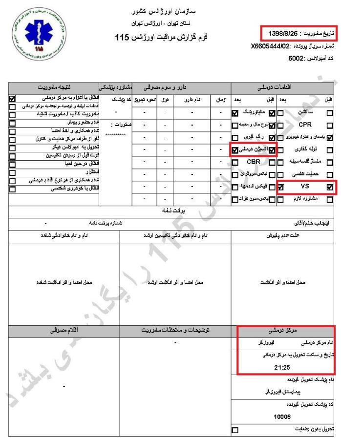 شلیک پاسداران خامنهای به کودکان ودانشآموزان درجریان قیام آبان۹۸ سری پنجم اسناد از درون حاکمیت پلید آخوندی