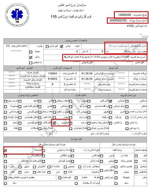 مشخصات و اسناد انتقال ۹شهید و ۱۳مجروح قیام به بیمارستان در تهران توسط سازمان اورژانس در روزهای ۲۵ و ۲۶آبان۱۳۹۸
