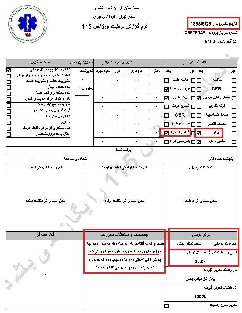 انعکاسدرندگی سپاه پاسداران خامنهای دربرابر مردم