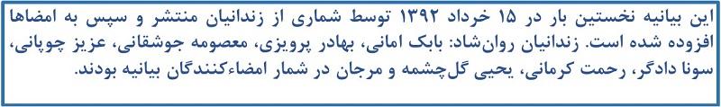بیانیه 1007 زندانی سیاسی درمورد یاوهگوییهای ایرج مصداقی