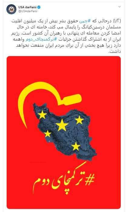 قراردادوطنفروشانه خامنهای باچین و هدردادن منابع و دارائیهای مردم ایران برای فرار از سرنگونی بهدست مردم