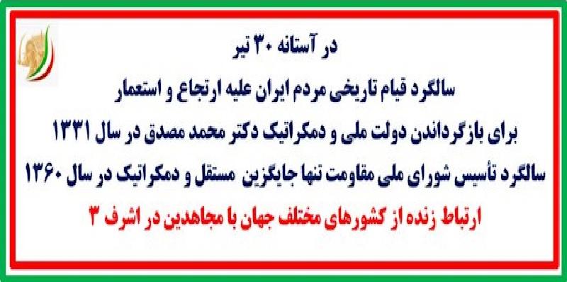 گردهمایی جهانی ایران آزاد، همبستگی با قیام مردم ایران، حمایت از کانونهای شورشی و ارتش آزادی