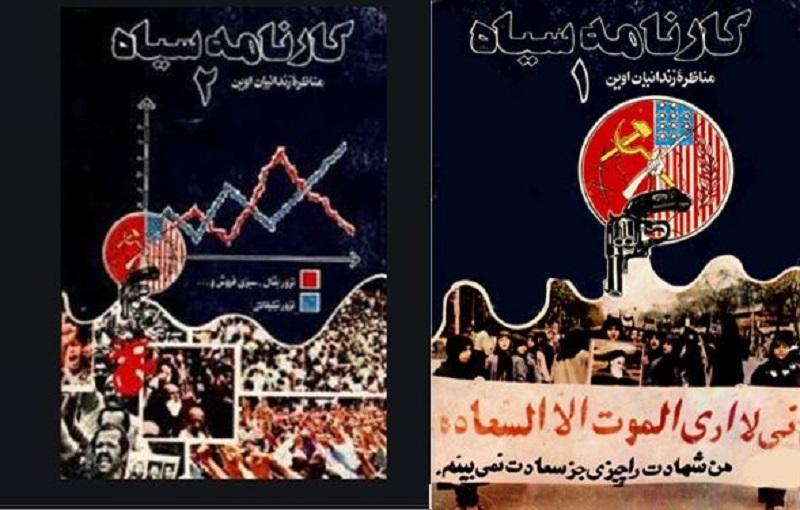 مرجان و بازهم معتادان به خیانت - ایرج مصداقی یک خائن پشت پرده تنظیم و نگارش کتابهای لاجوردی