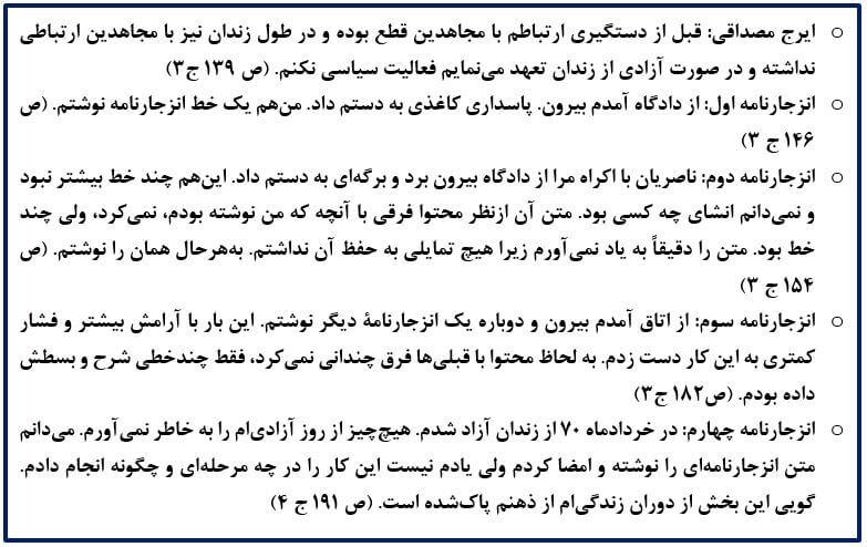 بیانیه 1224 زندانی سیاسی درمورد یاوهگوییهای ایرج مصداقی