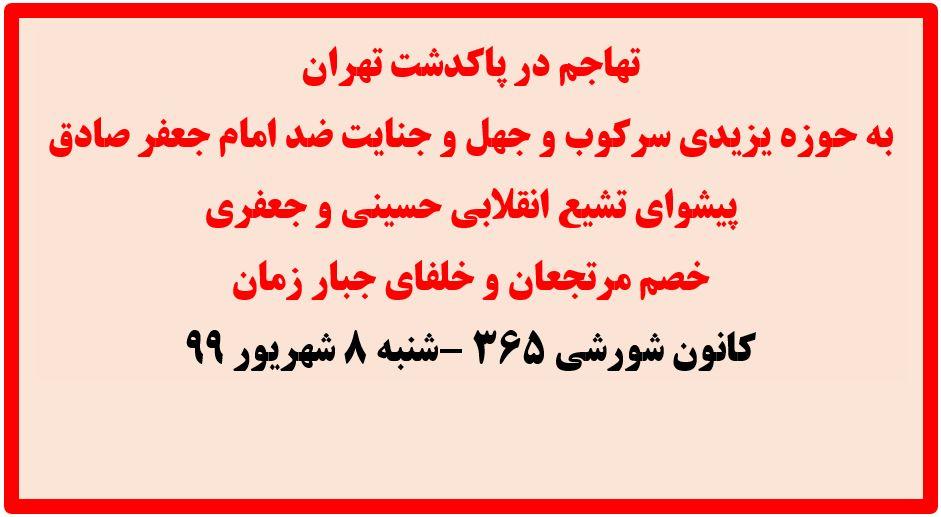 مرگ بر خامنه ای یزید زمانه، تهاجم کانونهای قهرمان شورشی به حوزه جهل و جنایت ضدامام جعفر صادق درپاکدشت تهران