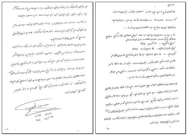 بیانیه «۱۴۰۴» زندانی سیاسی درمورد یاوهگوییهای ایرج مصداقی- سری هجدهم با «۹۱» امضای افزوده