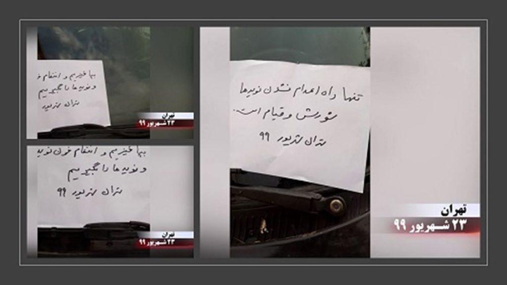 کانونهای شورشی شورش دربرابراعدام نوید افکاری را فراخوان می دهند