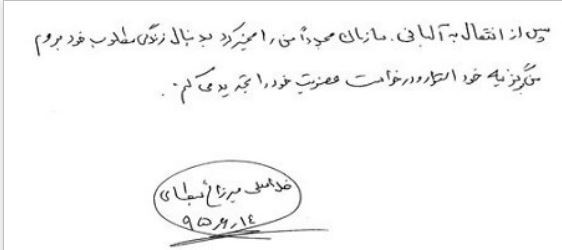 Gholam Ali Mirzaie handwriting, rejecting PMOI – MEK suggestion for pursuing his desired life on the outset of his transfer from Iraq to Albania.