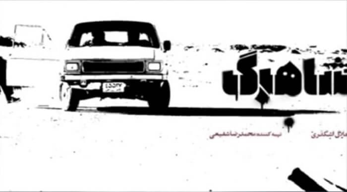 سریال «شاهرگ»، انعکاس وحشت رژیم از گرایش جوانان به مجاهدین