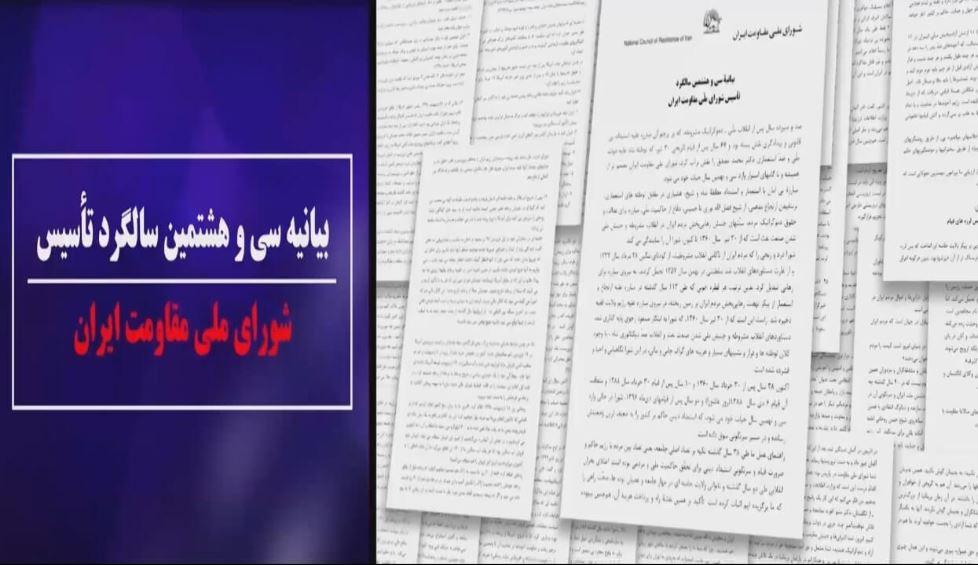 بیانیه سیوهشتمین سالگرد تاسیس شورای ملی مقاومت ایران