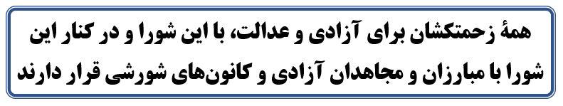 بیانیه سی و نهمین سالگرد تأسیس شورای ملی مقاومت ایران