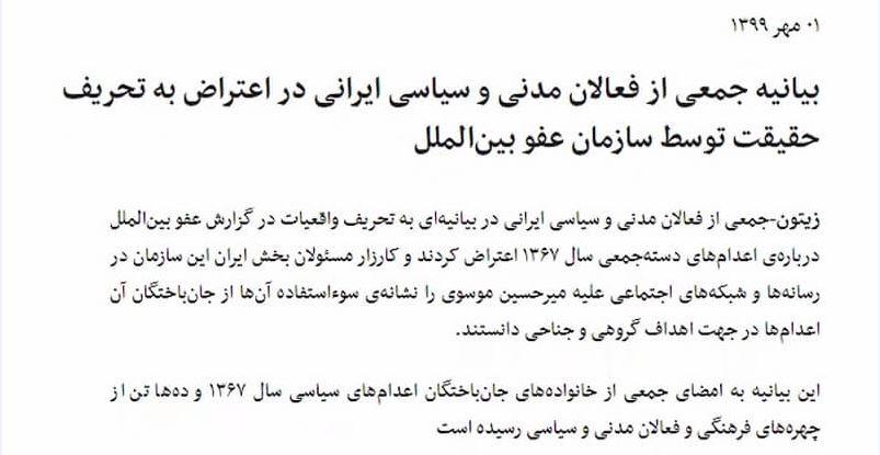 بیانیه همدستان رژیم علیه عفو بینالملل