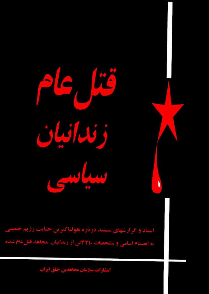 کتاب قتل عام زندانیان سیاسی از انتشارات سازمان مجاهدین خلق ایران