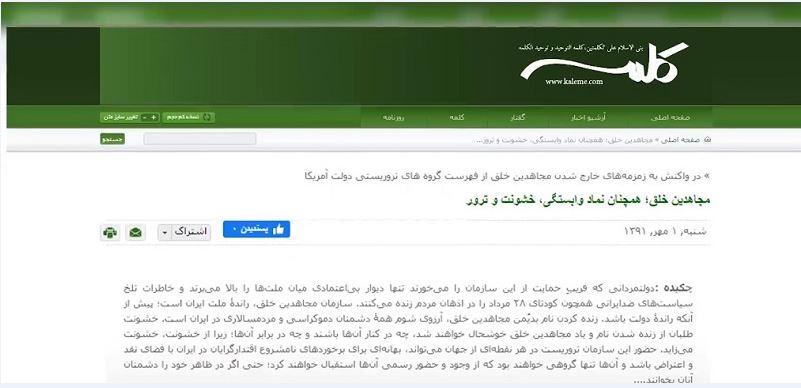 سایت کلمه ضدیت با خروج سازمان مجاهدین خلق از لیست تروریستی آمریکا