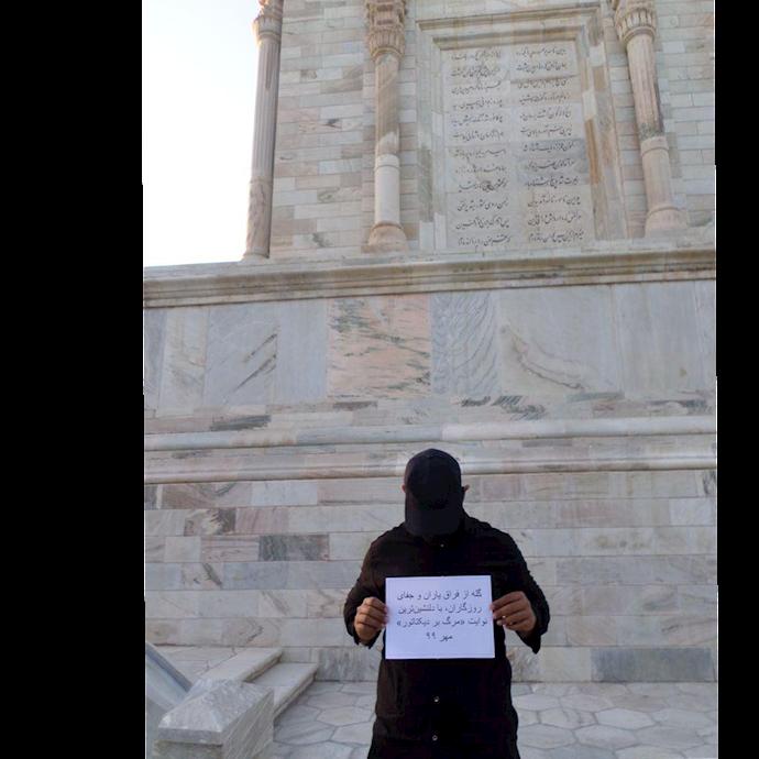 پیام مسعود رجوی درباره شجریان درتوس