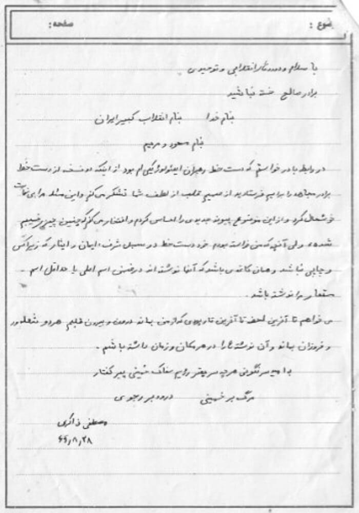مسابقه دروغ و وقاحت با آخوندها درباره شهیدان مجاهد خلق-